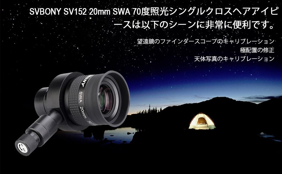 接眼レンズ クロスヘアアイピース 20mm SWA 70° 天体写真用