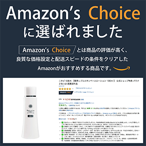 Amazon'sChoice
