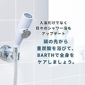シャワー浴もアップデート