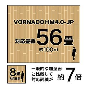 56畳 対応畳数 広範囲を加湿