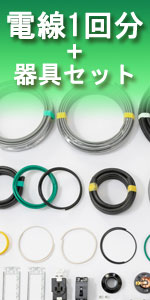 1種電線器具ダブルセット
