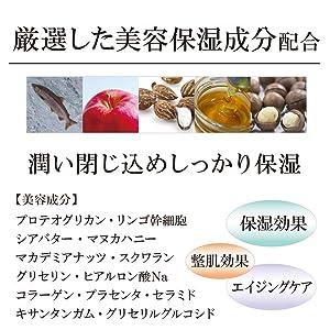 プロテオグリカン リンゴ肝細胞 シアバター マヌカハニー ヒアルロン酸 プラセンタ コラーゲン 美容成分 保湿