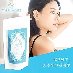 美白サプリ「mirai white」