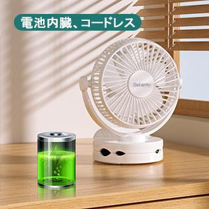 超静音扇風機