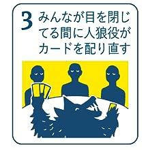 みんなが目を閉じてる間に人狼役がカードを配り直す