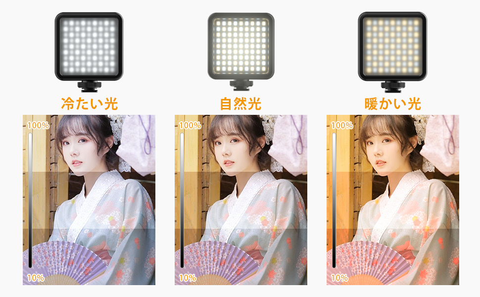 カメラライト 補助照明 撮影用ライト