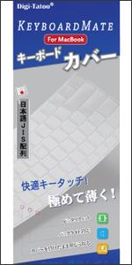 macbook キーボードカバー 日本語配列