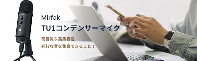 MIRFAK TU1マイク コンデンサーマイク USBマイク マイクスタンド