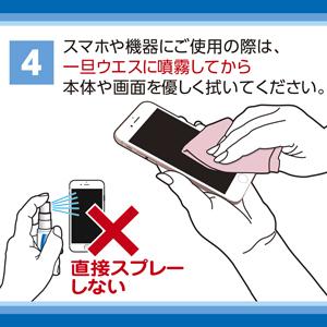 スマホ、スマートフォン、ウエス、直接、拭く