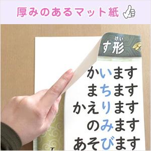 厚みのあるマット紙