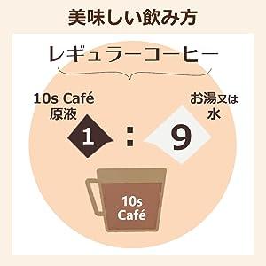 レギュラーコーヒー 原液 お湯 水