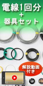 1種【動画付】電線器具ダブルセット