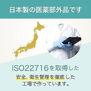日本製の医薬部外品