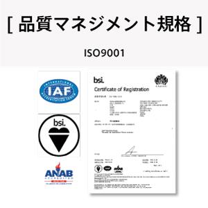 品質マネジメント規格 ISO9001