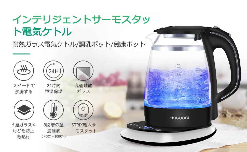 電気ケトル 電気ポット ステンレス ガラス ケトル 電気 ポット 沸かす 湯沸し器 湯沸かし器 お湯 お茶 湯沸かしケトル ケトルポット でポット お茶 沸くポットコーヒー 魔法瓶ケトル