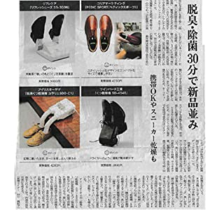 日経新聞で紹介される靴の殺菌効果