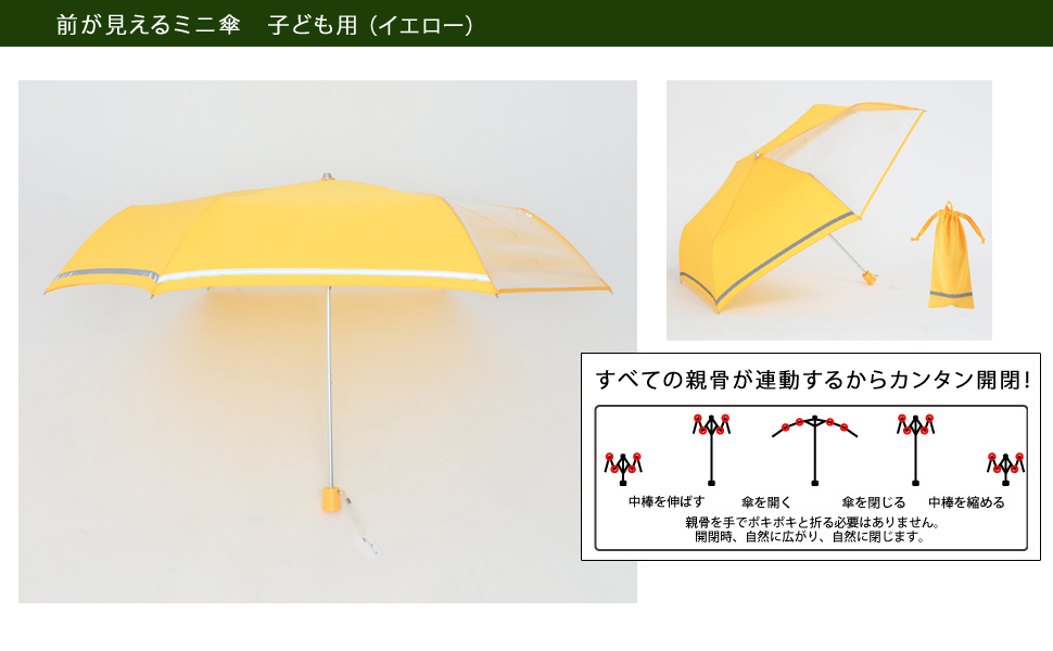 前が見えるミニ傘 イエロー