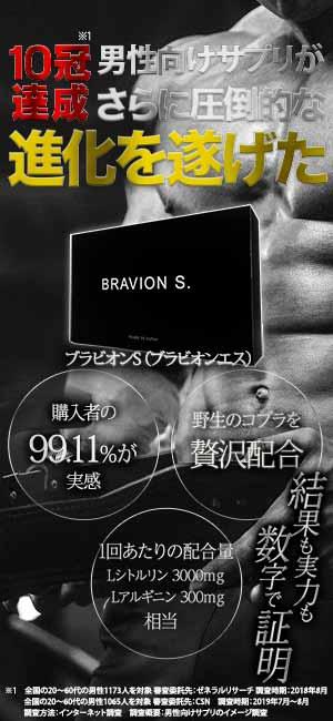 BRAVION S. ブラビオンエス ブラビオンS 増大サプリ シトルリン アルギニン ニンニク 亜鉛 バイオペリン