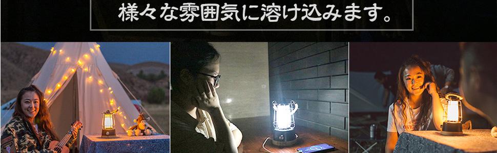 アンティーク風 充電式LEDランタン  無段階調光調色 キャンプライト  テント用