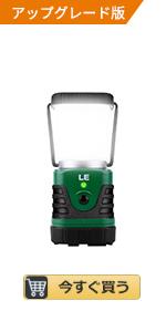 USB充電式LEDランタン