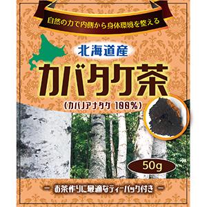 カバタケ茶50g01