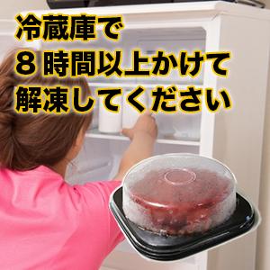 苺タルト 冷蔵庫 解凍 冷蔵解凍