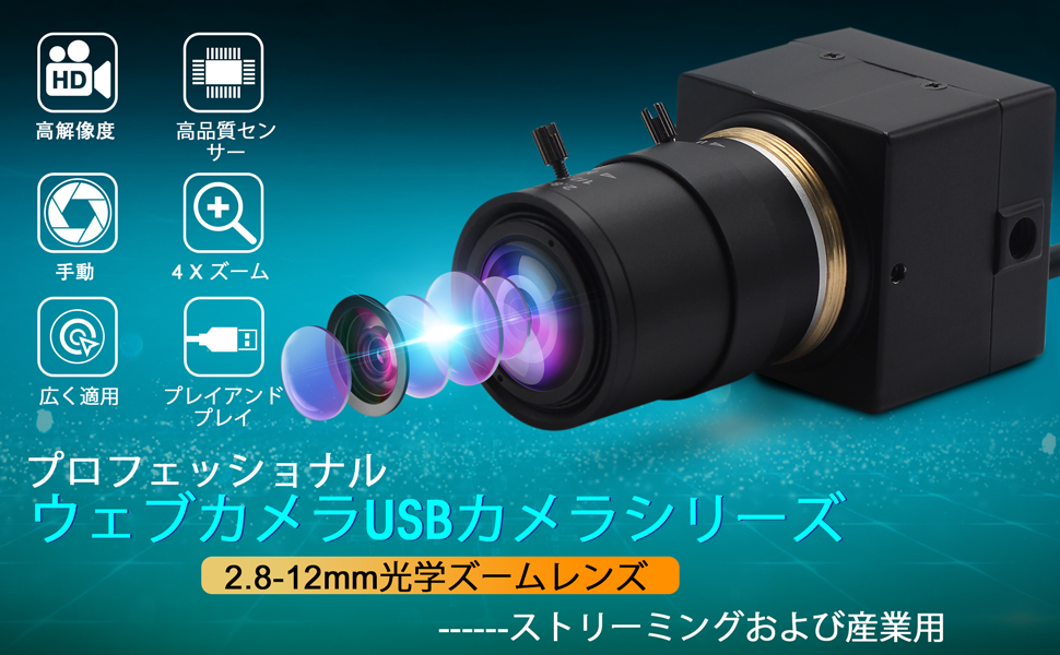 200万画素 ウェブカメラ広角調節可能な2.8-12 mm可変焦点レン Web会議用カメラ 広角 1080P