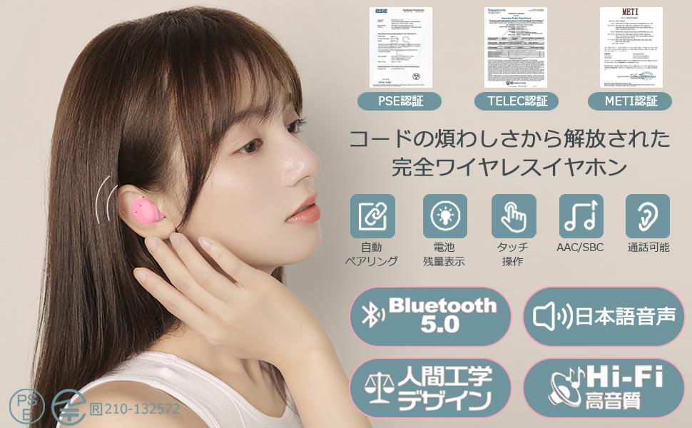 b【可愛い】「令和元年Bluetooth 5.0最新版」BEESA Bluetooth イヤホン HIFI 高音質 高い接続安定性 省電力 完全ワイヤレスイヤホン