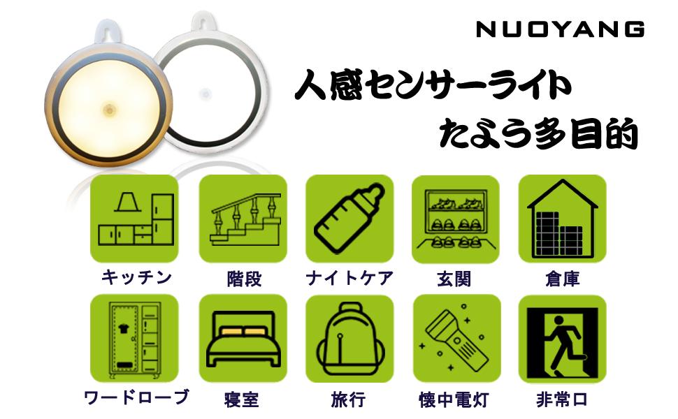 人感センサーライト、センサーライト 人感 室内、キッチンライト、ワードローブライト、階段ライト、寝室ライト