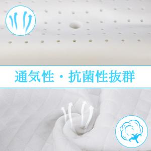 通気性抜群枕