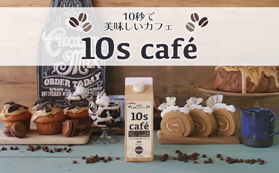 10s cafe テンスカフェ コーヒー カフェオレ カフェラテ エスプレッソ コーヒーベース カフェオレベース 濃縮 原液