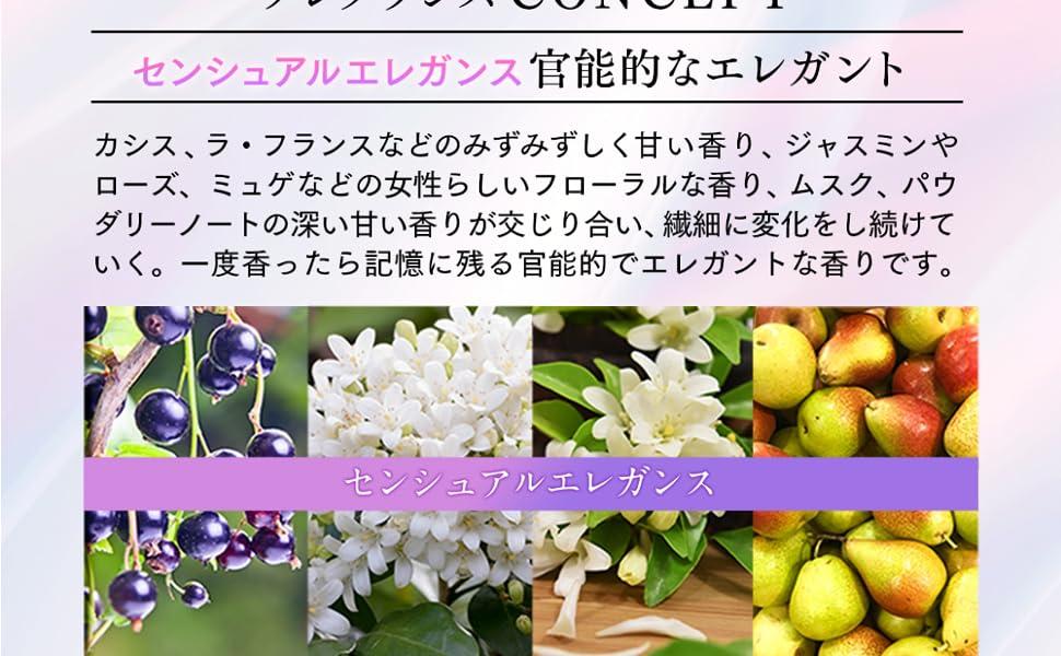 香りコンセプトはセンシュアルエレガンス。フローラルとパウダリーノートの深い甘い香りが交じり合う。