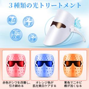 LED 美顔マスク