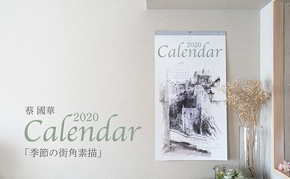 蔡,國華,2020,カレンダー,季節,街角,素描