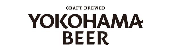 ヨコハマには横浜のビールがある 横浜ビール