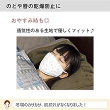 おやすみマスク ふらはマスク