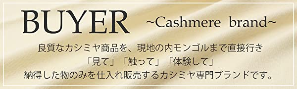 BUYER cashemere Sign