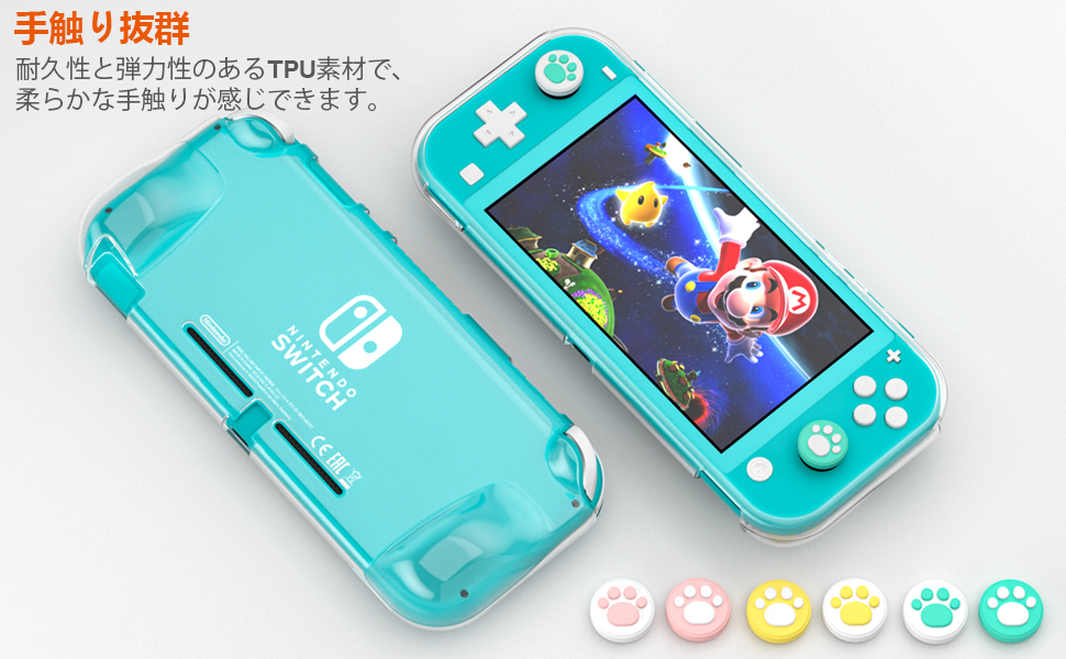 Nintendo Switch Lite ケース