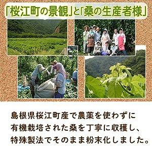 【糖質対策専門店の美味しい生桑茶】