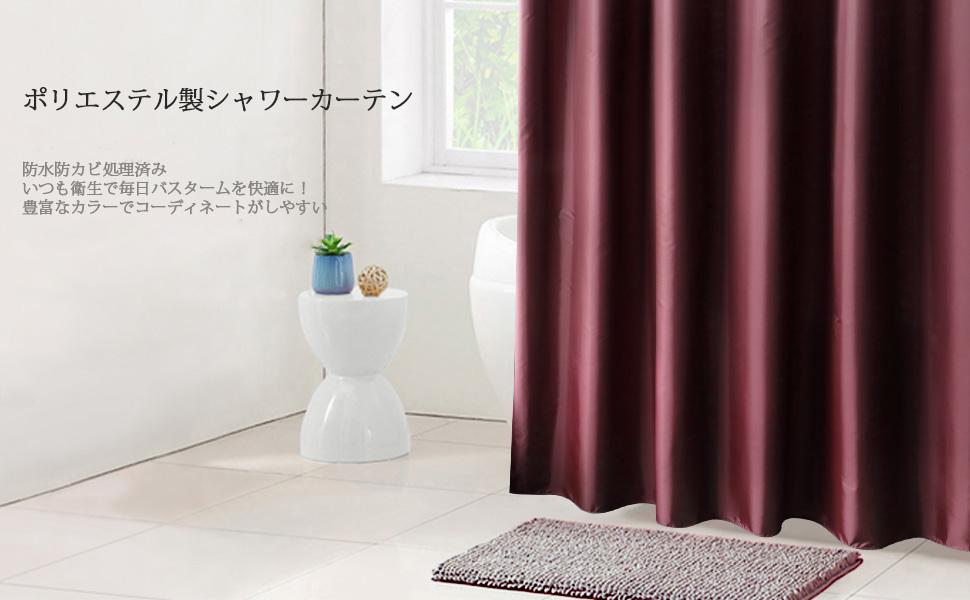 シャワーカーテン ライトブルー レッド
