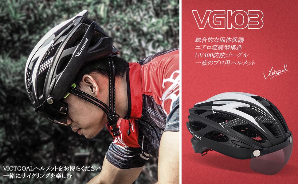 VICTGOAL 自転車 ヘルメット