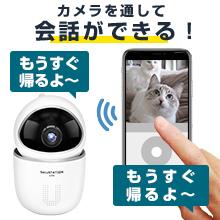 防犯ステーション SecuSTATION 監視カメラ 防犯カメラ ペットカメラ 自動追跡 動体検知通知機能 双方向音声 音声通信