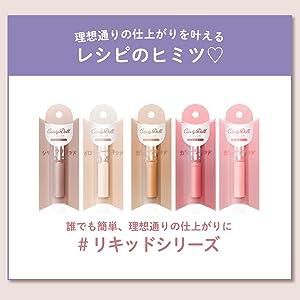 CandyDoll カラーリキッド チーク ハイライト シェーディング キャンディドール 益若つばさ コスメ カラー リキッド キャンディードール Candy Doll メイクアップ 日本製