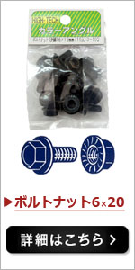 ボルトナット(外締) 6×20mm