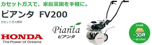 HONDA The Power of Dream カセットガスで、家庭菜園を手軽に ピアンタ FV200