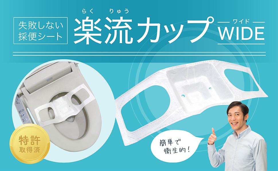 失敗しない 採便シート 楽流カップ WIDE ワイド 特許 カンタンでい衛生的 簡単