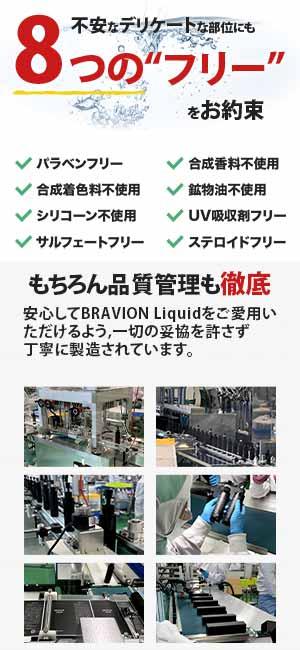 BRAVION Liquid ブラビオンリキッド 増大クリーム 増大リキッド
