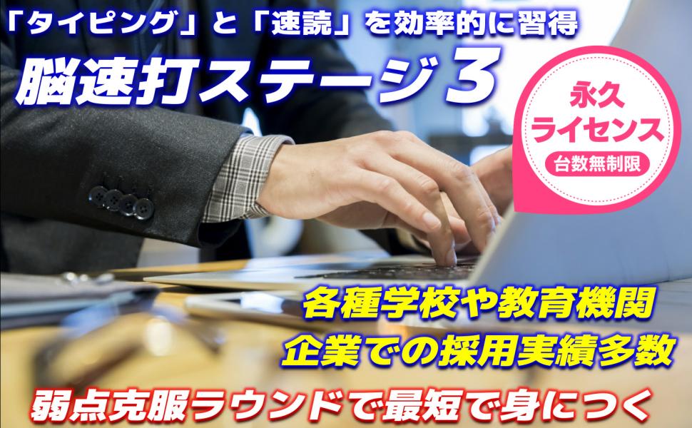 脳速打ステージ タイピング タッチタイピング ブラインドタッチ 日本能力開発学院