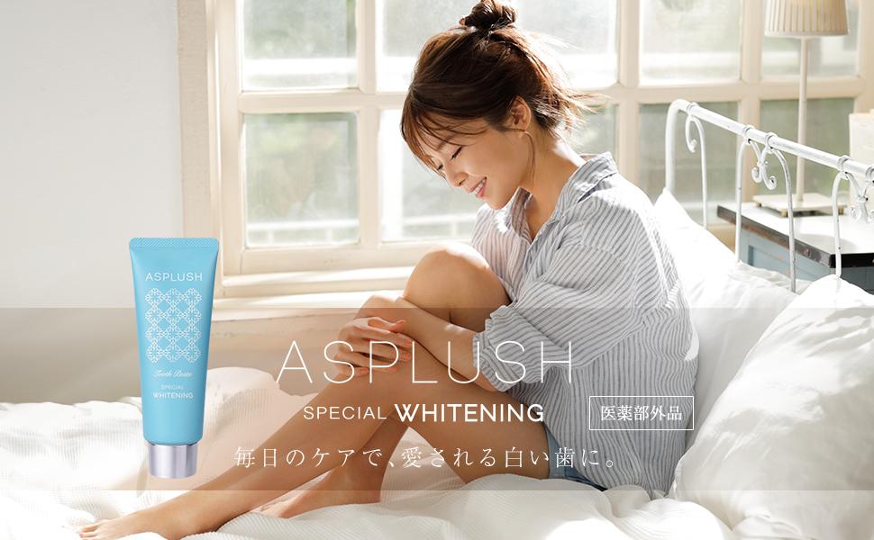 ASPLUSH 毎日のケアで、愛される白い歯に。