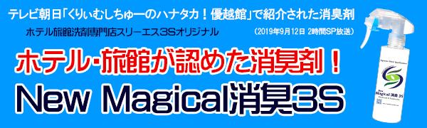 テレビ朝日 くりぃむしちゅー 山田涼介 ハナタカ優越感 紹介